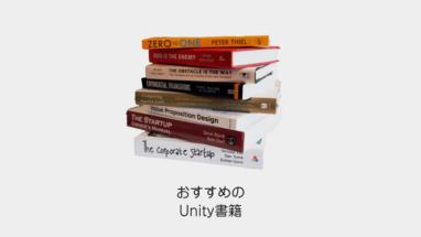 unity-engineer-book