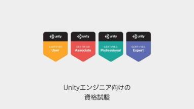 unity-engineer-qualification