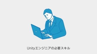 unity-engineer-skill
