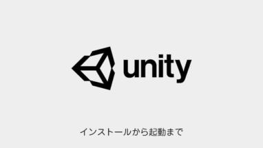 unity-install