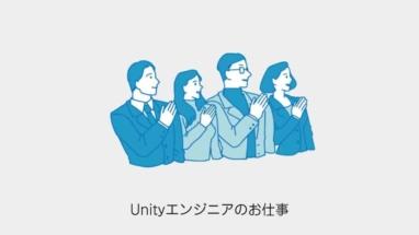 unity-type-of-work