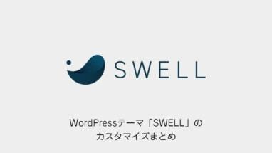 13430_wordpress-swell-customize_
