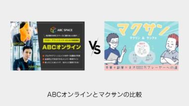 13620_online-salon-makusan-vs-abc-online