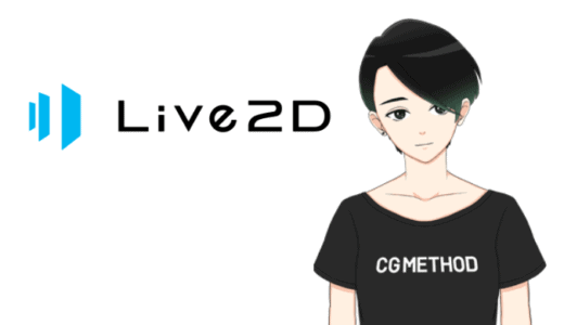 【Live2D】Live2D cubism2に関連するTIPSまとめ