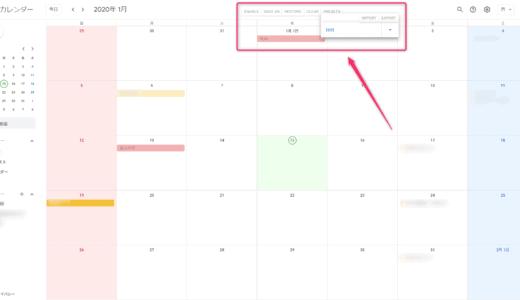 【Google Calendar】他のカレンダーをグループ化して、スケジュールを切り替える方法