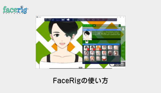 eyecatch-facerig-settings
