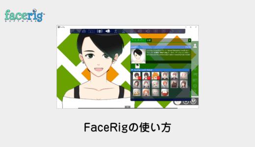 【FaceRig】最短設定!基本の環境構築・設定と録画までの使い方について