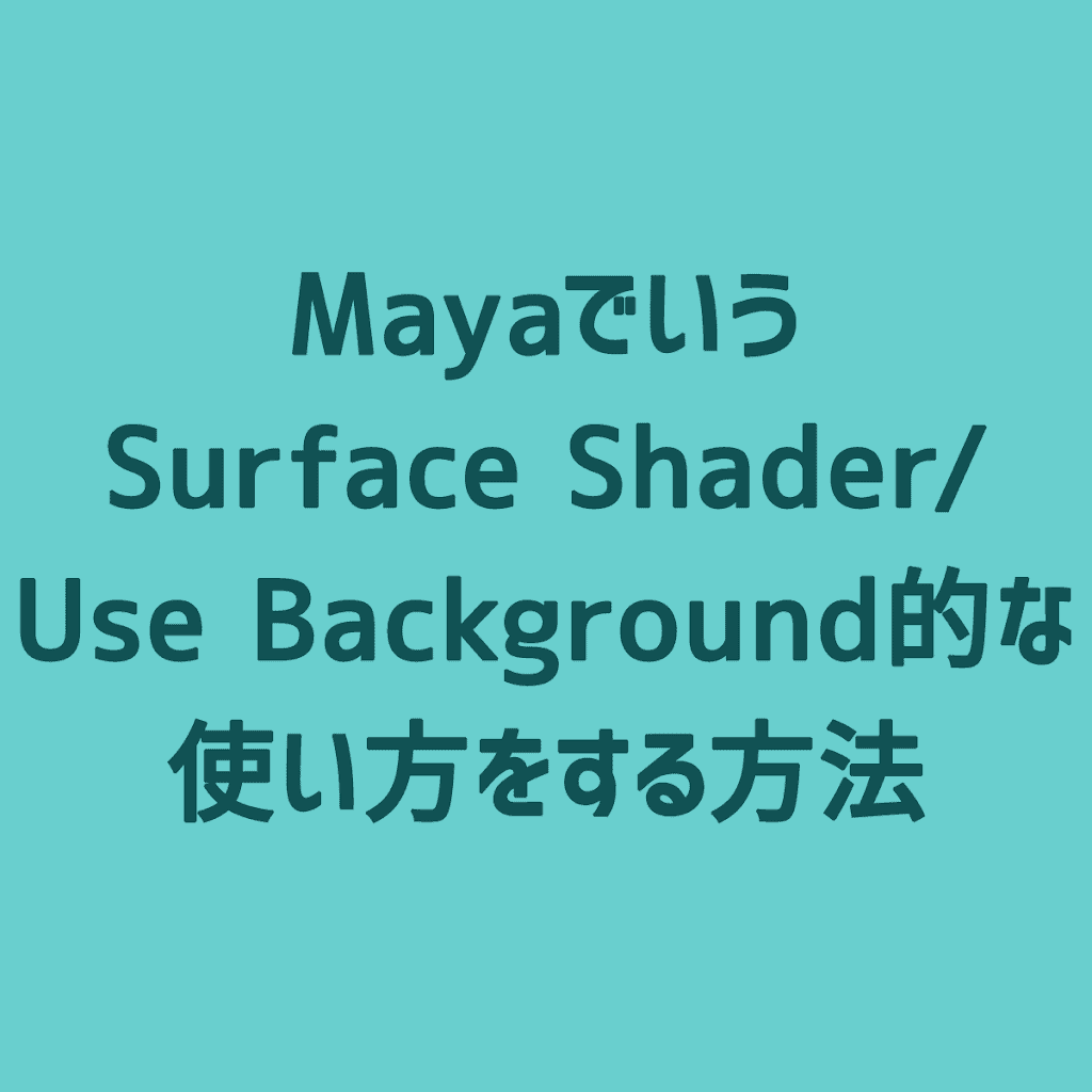 【3ds Max】MayaでいうSurface Shader/Use Background的な使い方をする方法