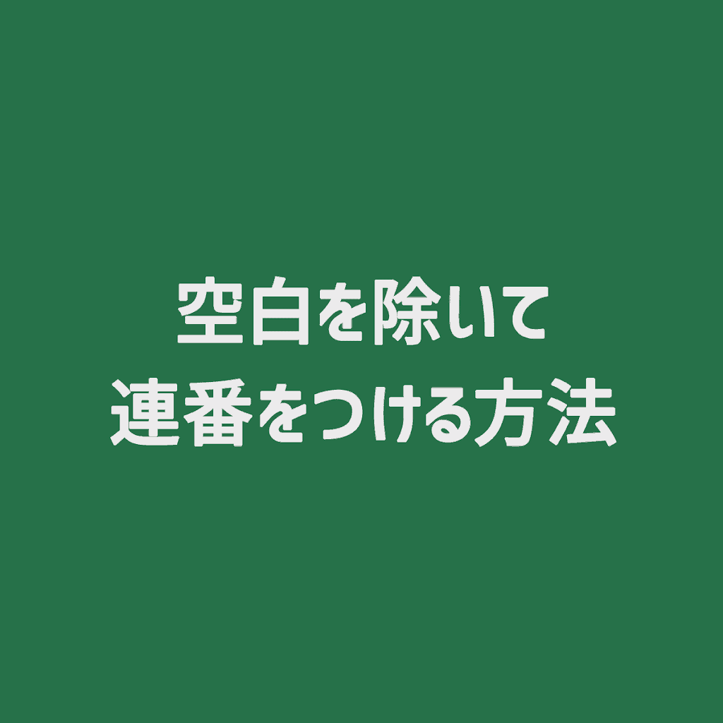 【Excel】空白を飛ばして連番をつける方法 [SUMPRODUCT関数]