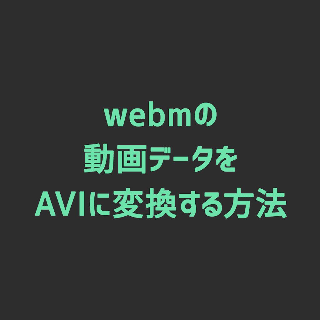 【FaceRig】webmの動画データをAVIに変換する方法&Adobeソフトから読み込む方法