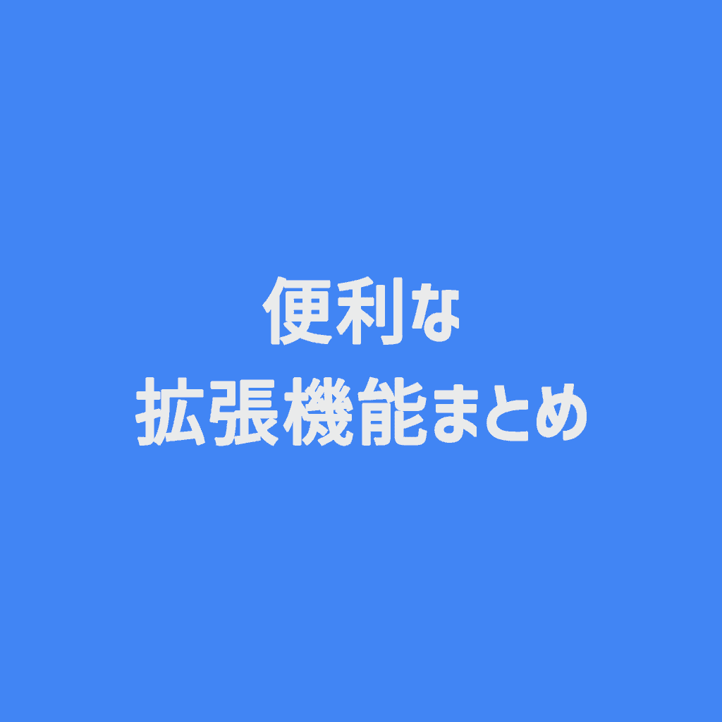 機能 google chrome 拡張