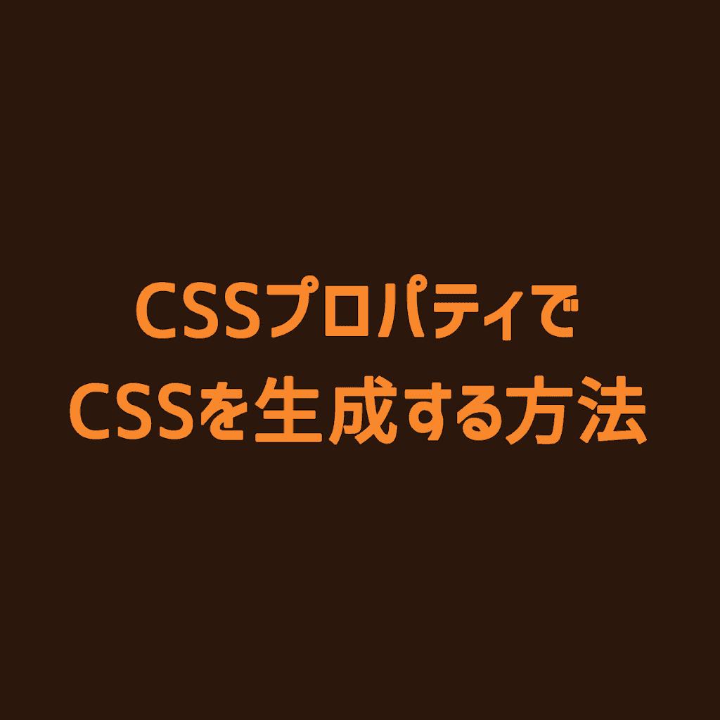 【Illustrator】CSSプロパティでCSSを生成する方法