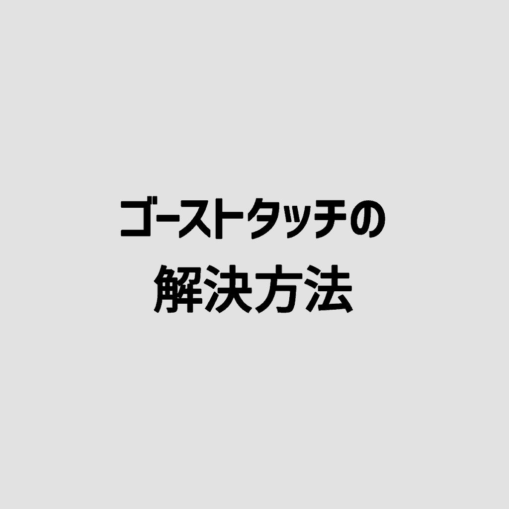 【iOS】iPhoneが勝手に動く!ゴーストタッチの直し方