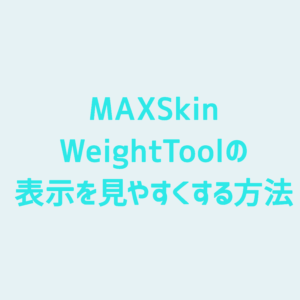 【Maya】MAXSkinWeightToolの表示を見やすくする方法