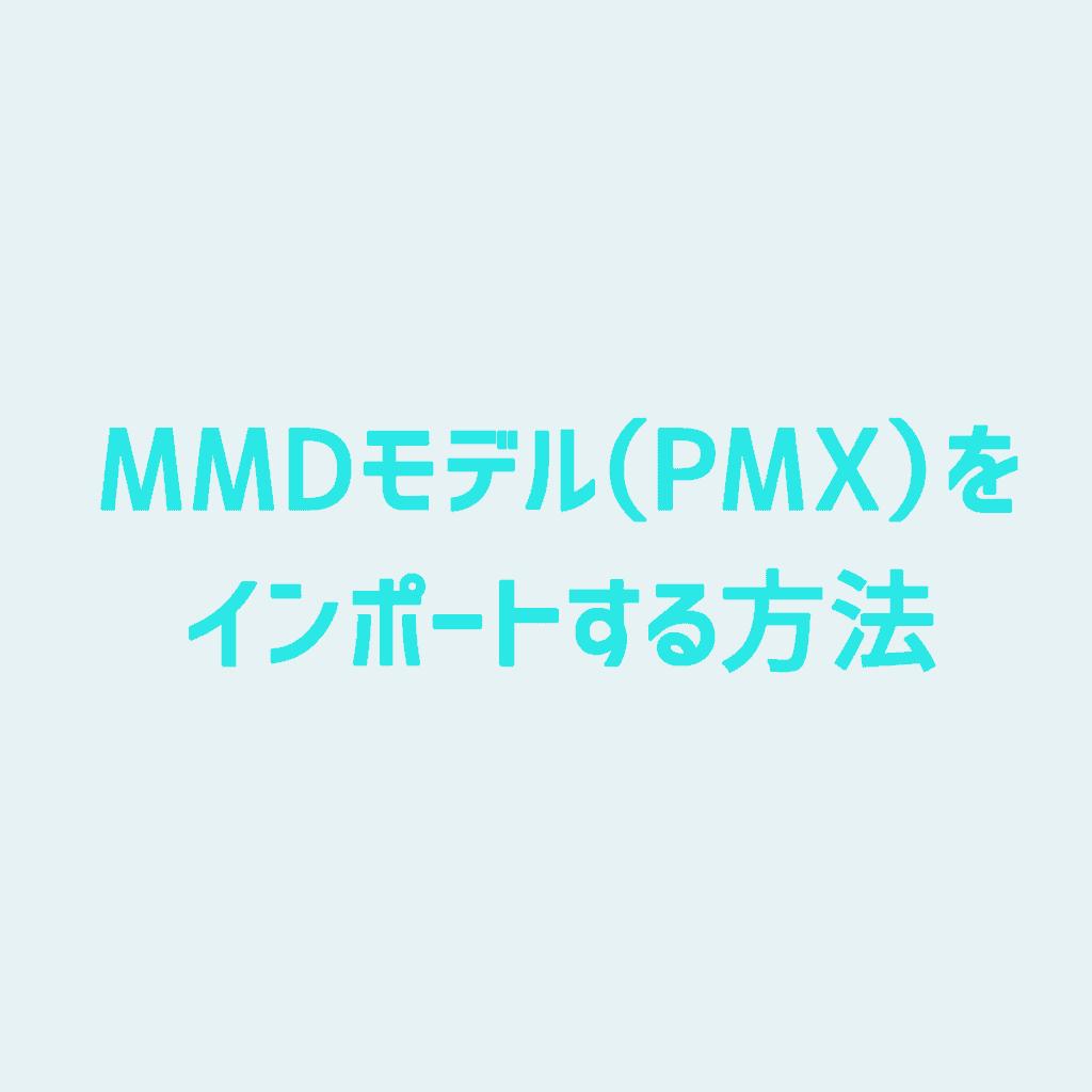 【Maya】MMDモデル(PMX)をインポートする方法