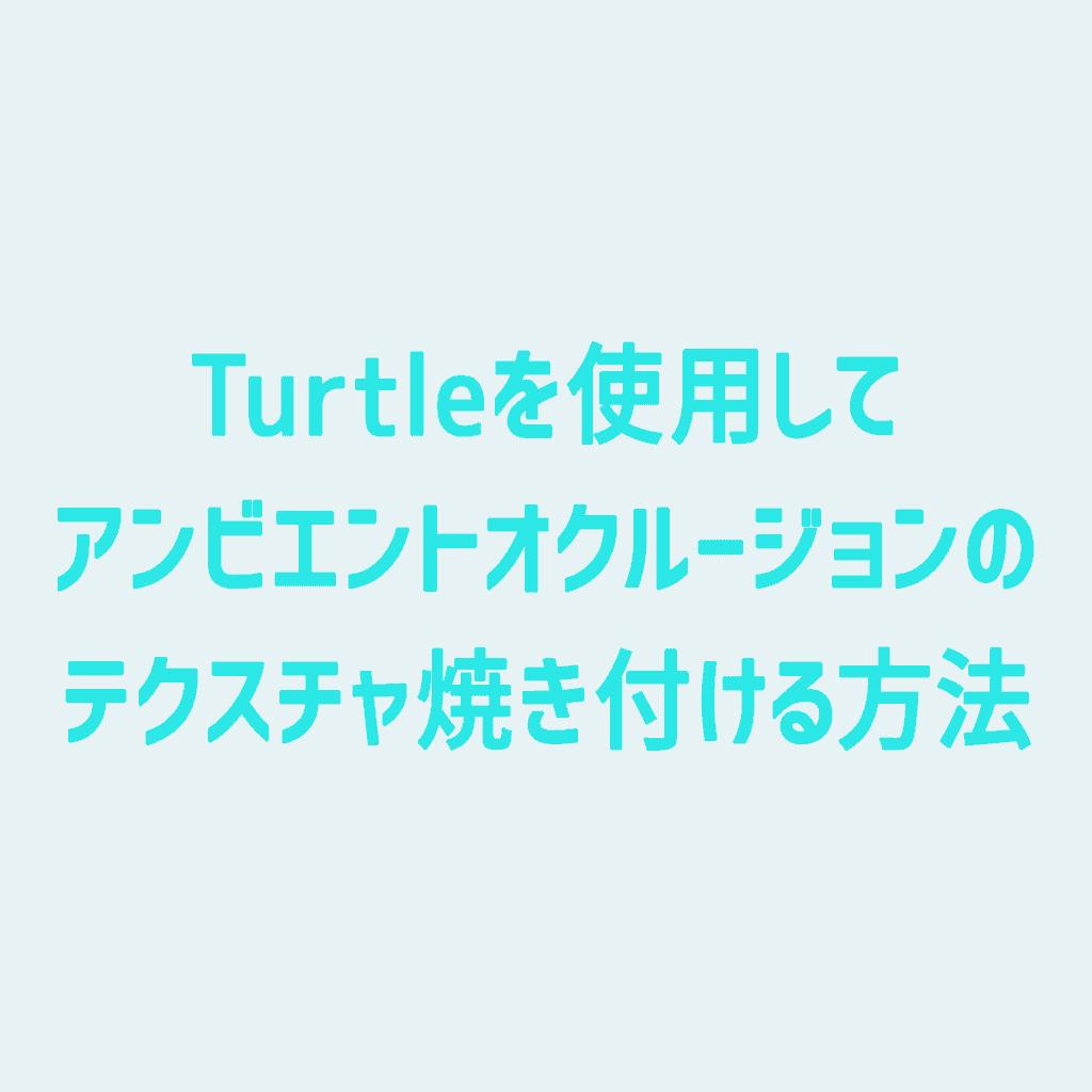 【Maya】Turtleでオクルージョンをベイクしてテクスチャを作成する方法