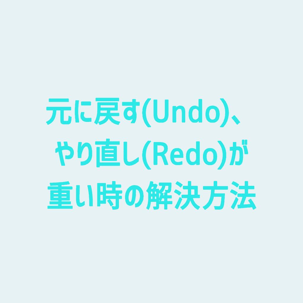 【Maya】元に戻す(Undo)、やり直し(Redo)が重い時の解決方法