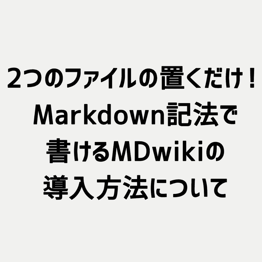 【MDWiki】2つのファイルの置くだけ!Markdown記法で書けるMDwikiの導入方法について