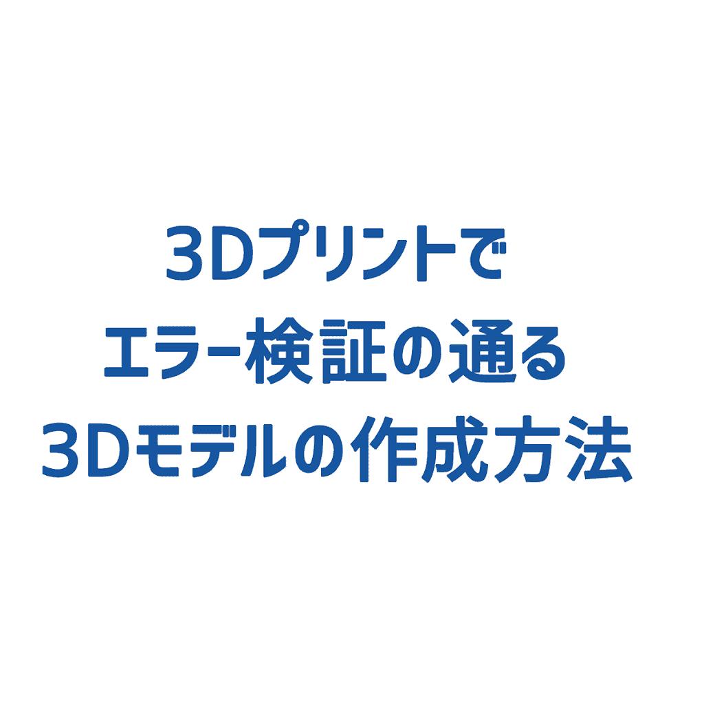 【MiniMagics】3Dプリントでエラー検証の通る3Dモデルの作成方法