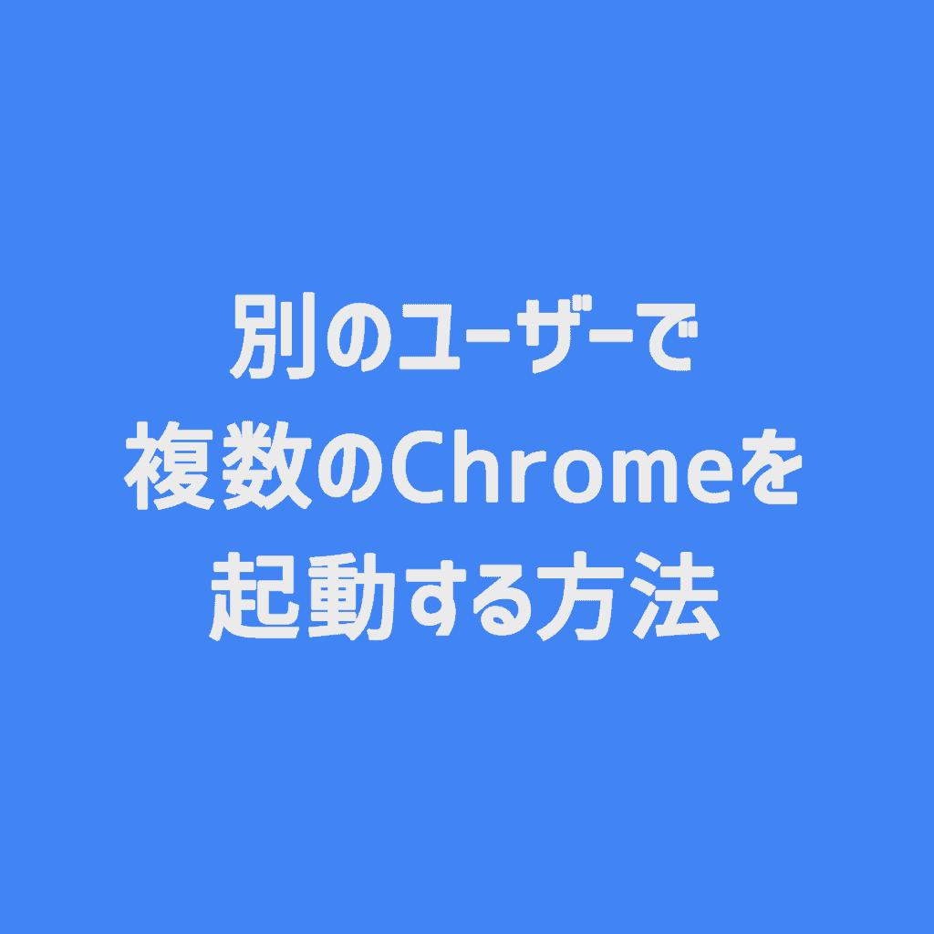 【Google Chrome】別のユーザー(別プロファイル)で複数Chromeを起動する方法