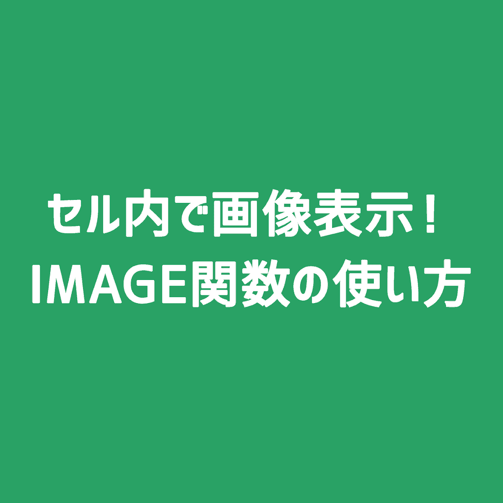 【Google Spreadsheet】セル内で画像表示!IMAGE関数の使い方
