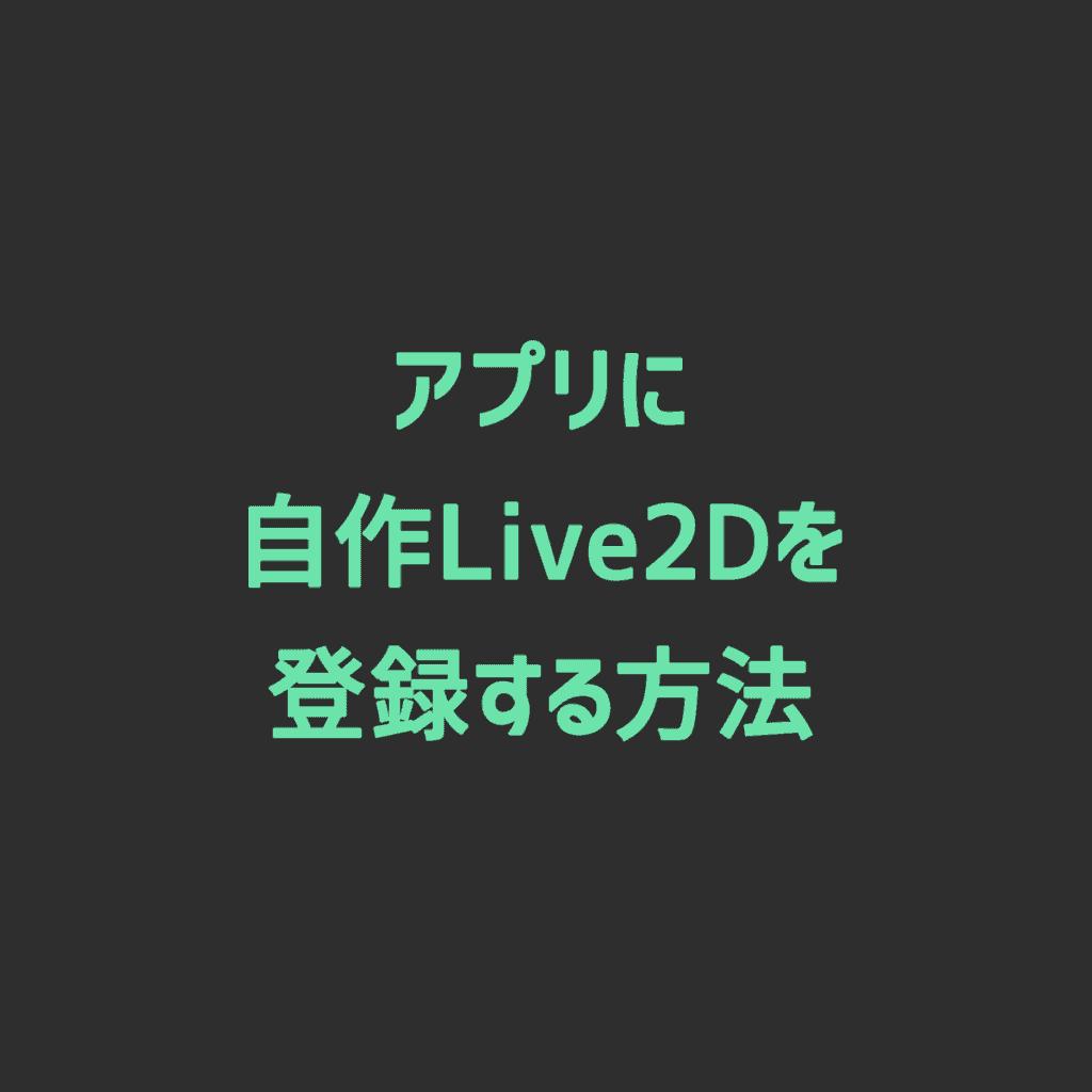 【FaceRig】アプリに自作Live2Dを登録する方法