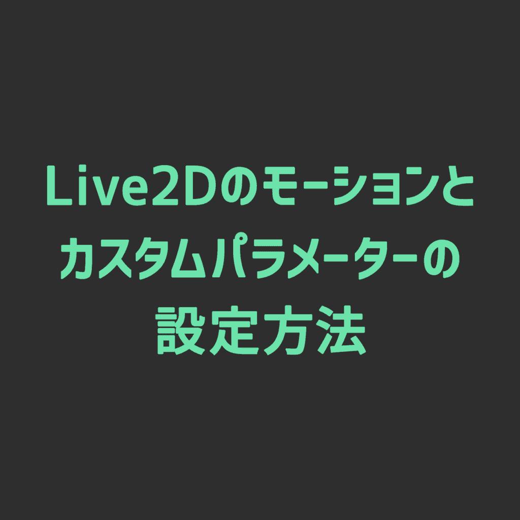【FaceRig】カスタムパラメーター&Live2Dのアニメーション(モーション)の設定方法まとめ