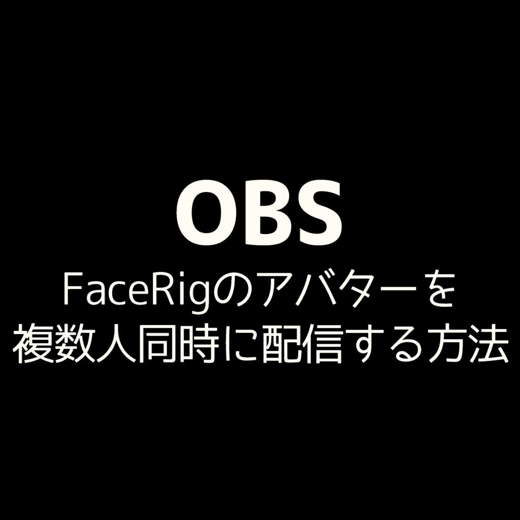 【FaceRig】コラボ配信向け!複数人同時で配信する方法[OBS+Discord]