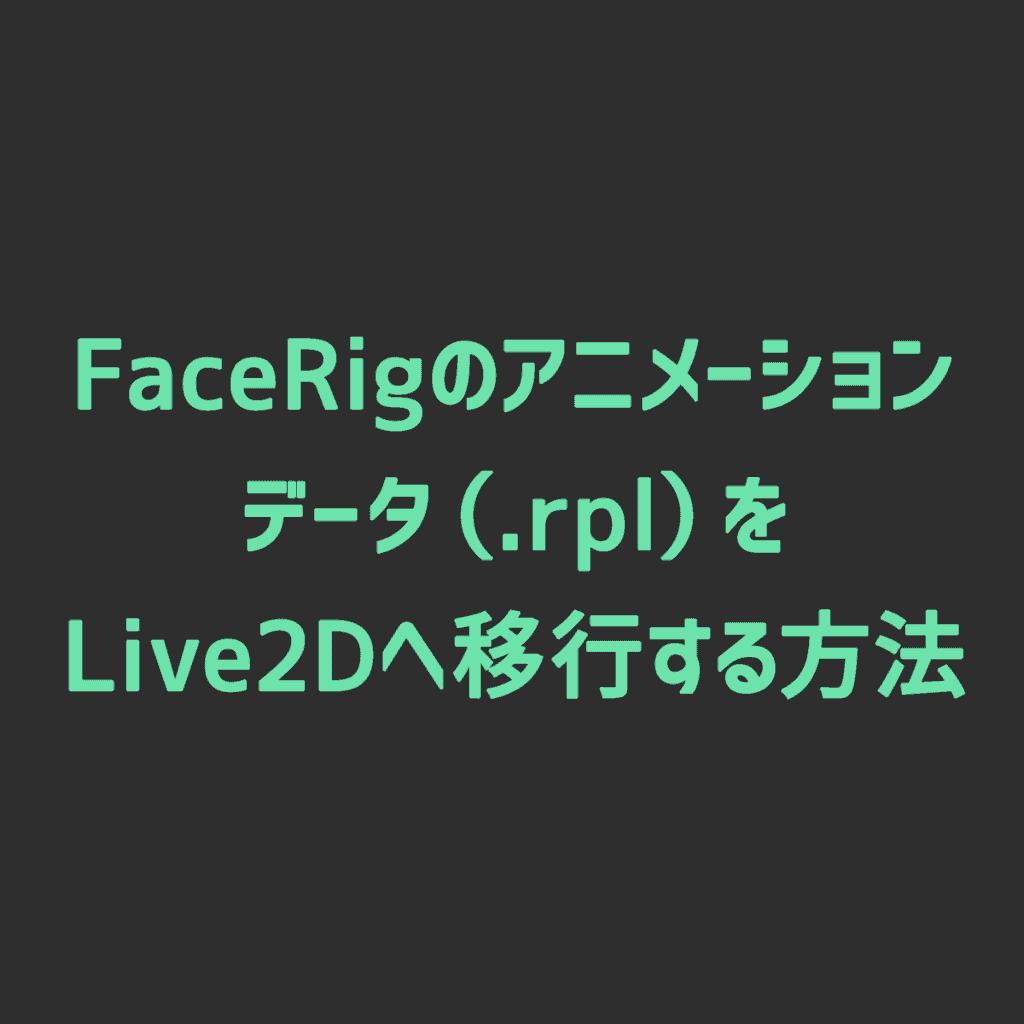 【Live2D】FaceRigのアニメーションデータ(.rpl)をLive2Dへ移行する方法