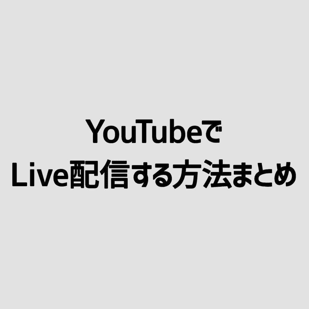 【OBS】YouTubeで動画配信する方法・設定全まとめ