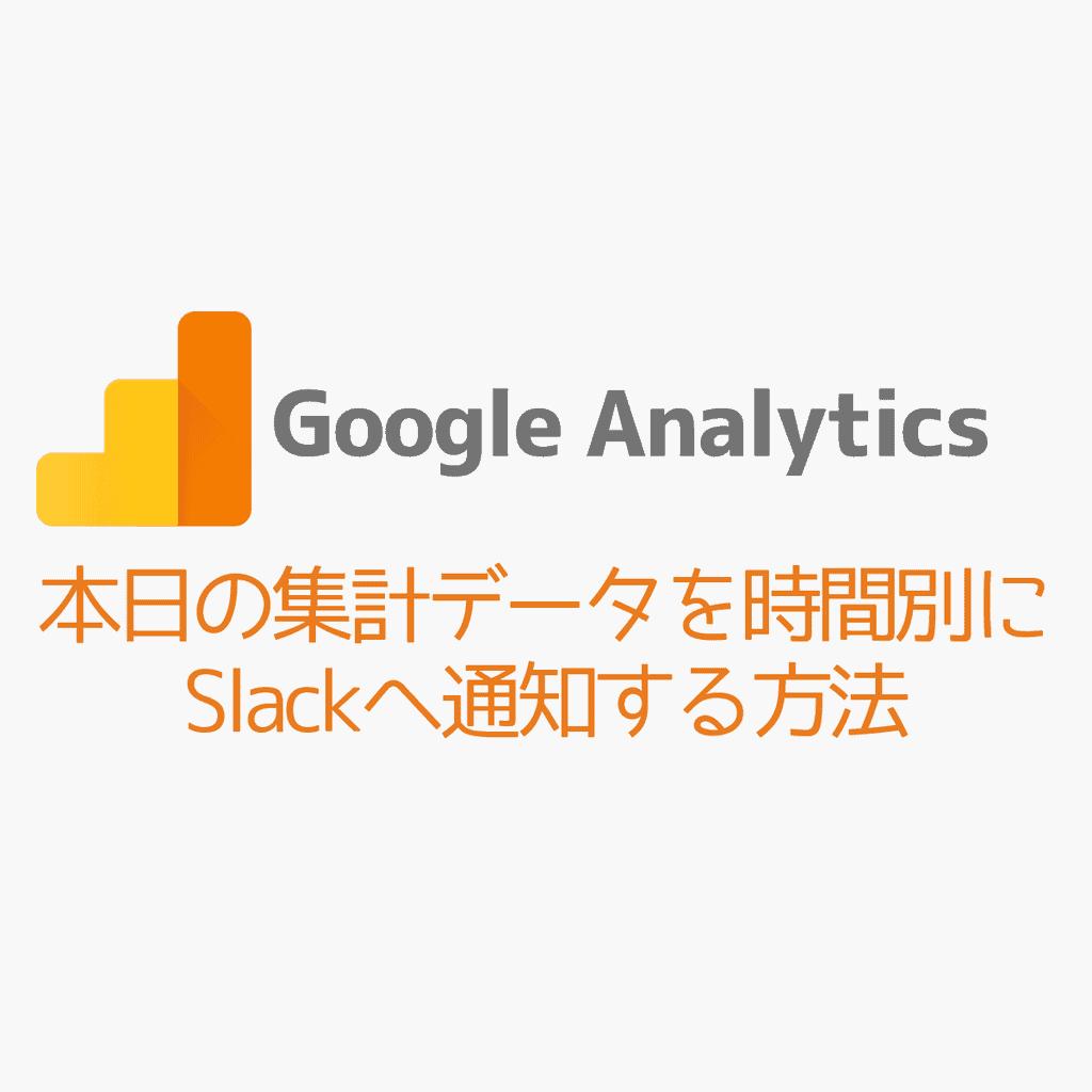 【Slack】スプレッドシートのデータをSlackへ時間別に通知する方法