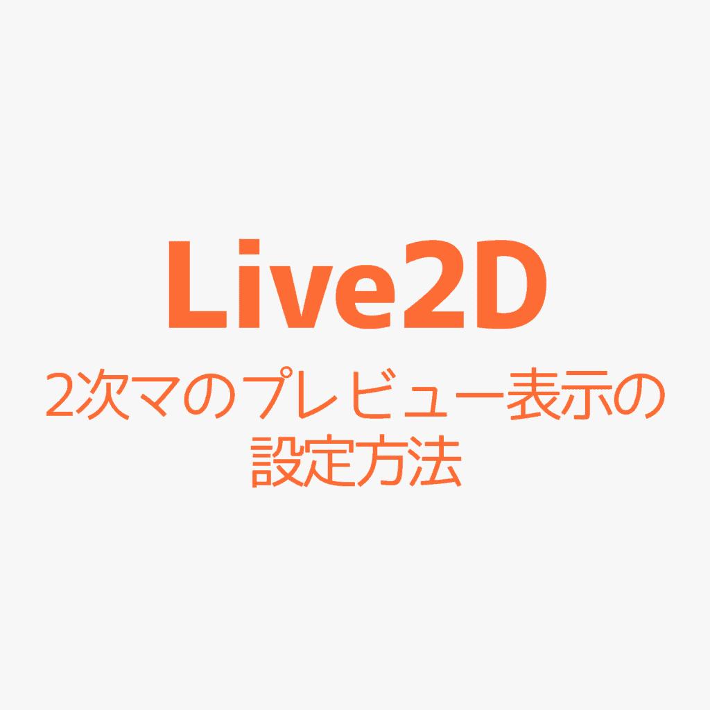 【Live2D】Nizimaのプレビュー表示の設定方法