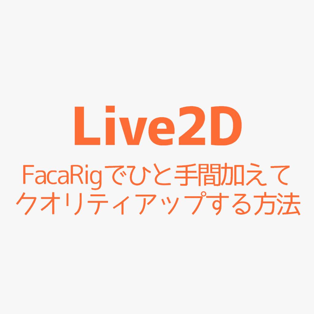 【Live2D】FacaRigでひと手間加えてクオリティアップする方法