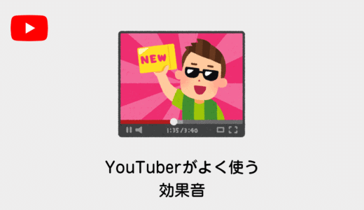 eyecatch-youtube-youtuber-se