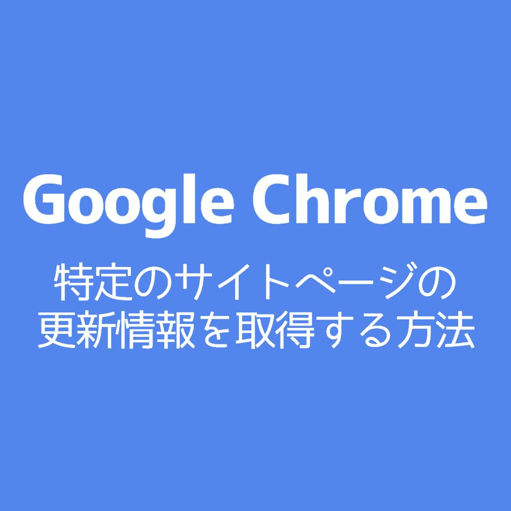 【GoogleChrome】特定のサイトページの特定部分の更新情報を取得する拡張機能[Distill Web Monitor]