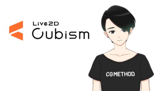 【Live2D】イラスト制作からFaceRigまで!作り方全まとめ[チュートリアル]