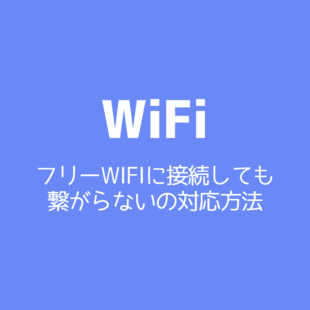 【Wi-Fi】海外でフリーWi-Fiに接続して、つながらない時の対応方法