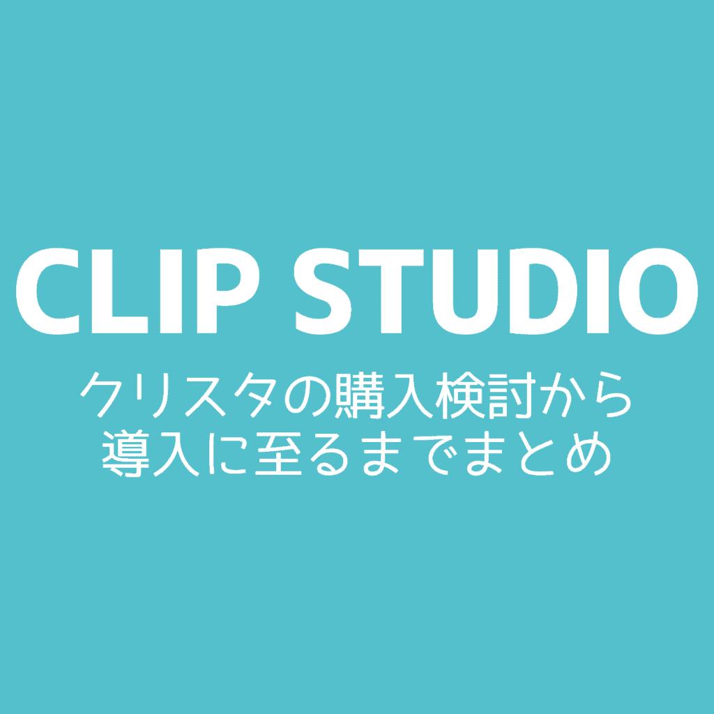 【CLIP STUDIO】 DEBUT、PRO、EXの3つの違いをわかりやすく比較解説!おすすめのクリスタの選び方