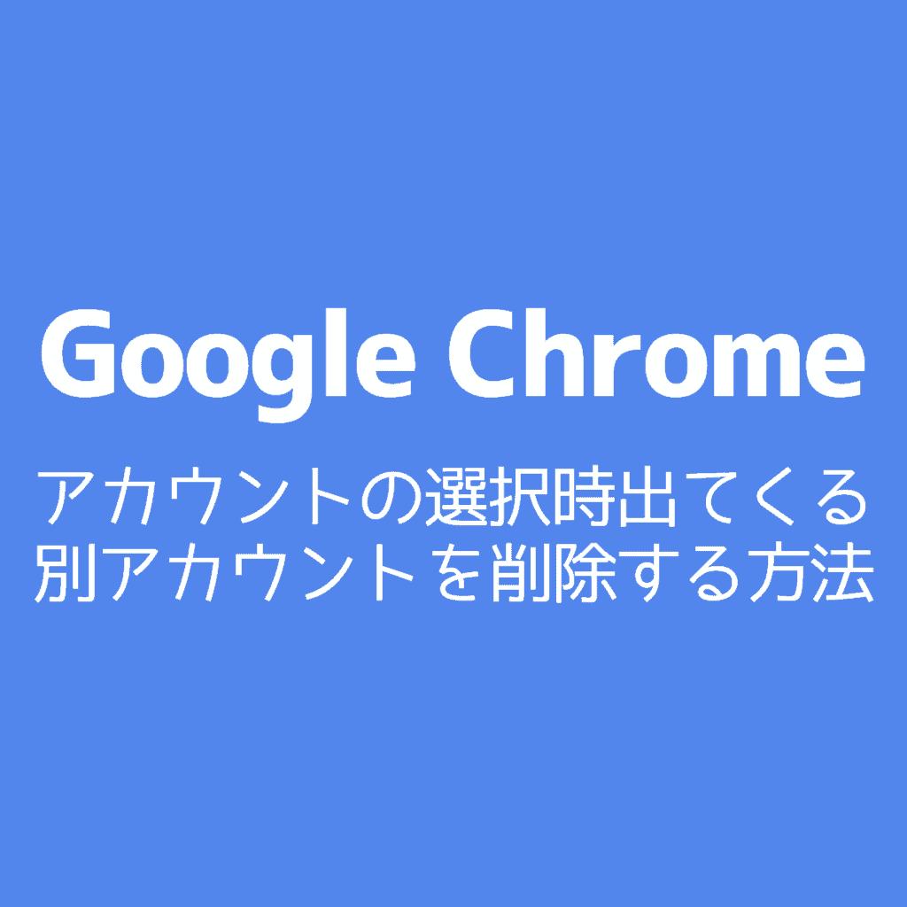 【Google Chrome】アカウントの選択時に表示される「別アカウント」を削除する方法