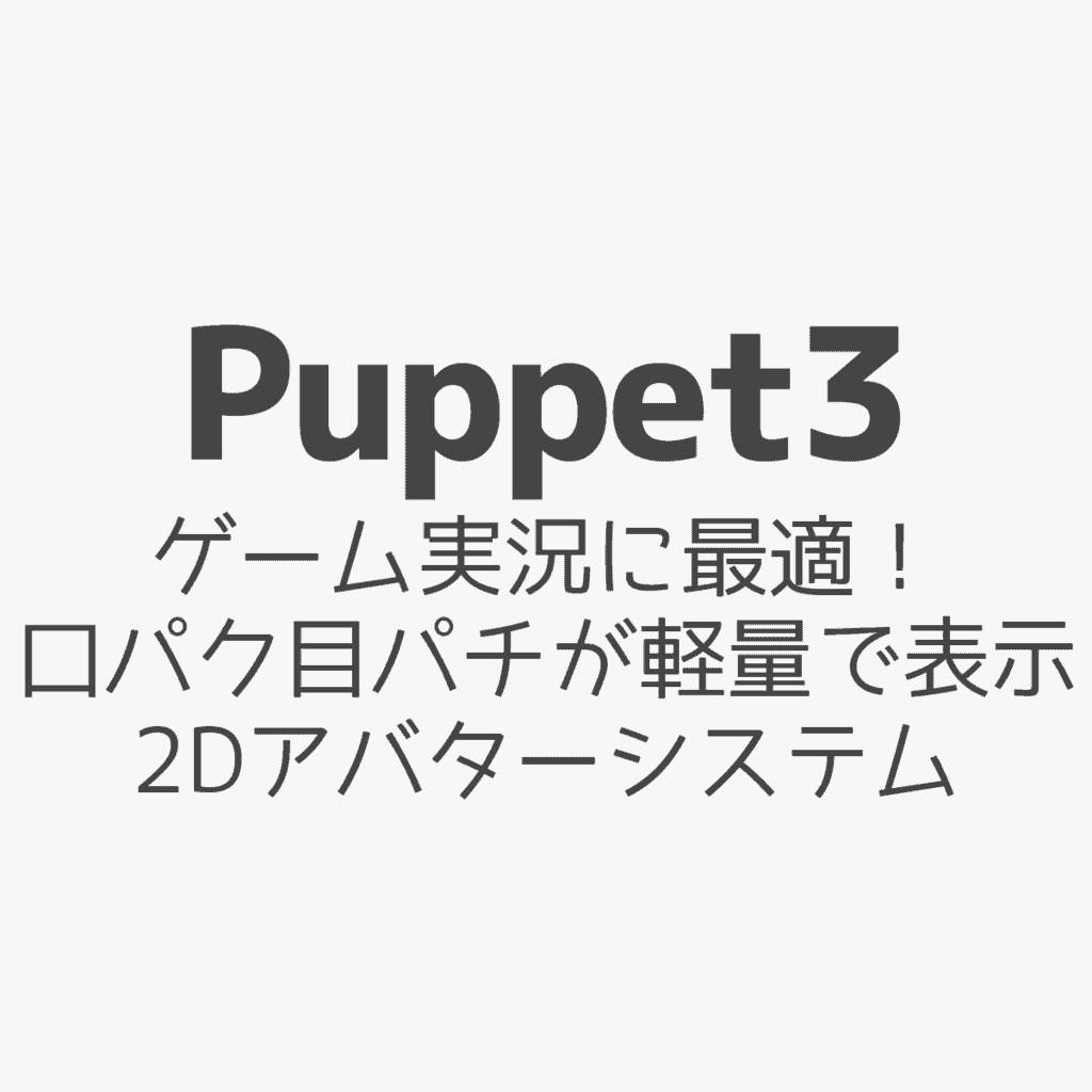 【Puppet3】ゲーム実況に最適!口パク目パチが軽量で表示2Dアバターシステム[使い方]