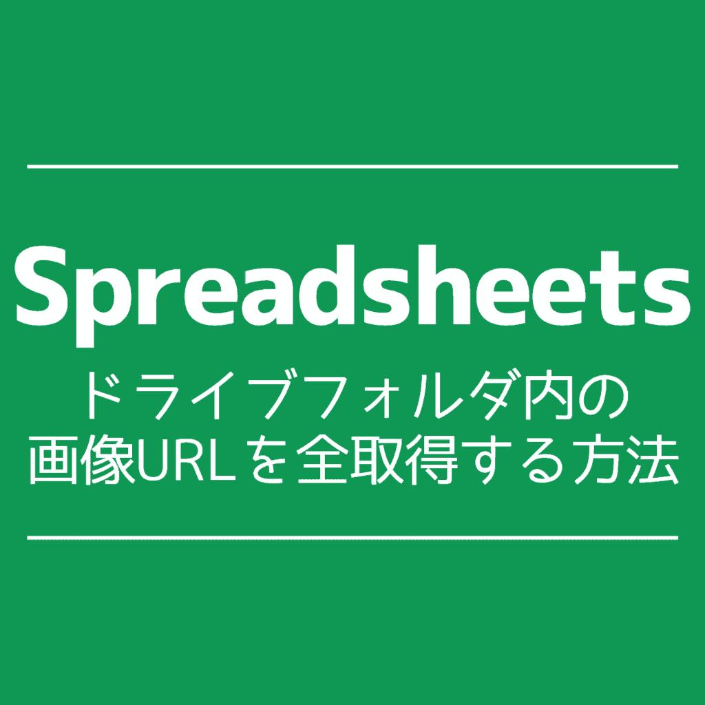 【Google Apps Script】ドライブフォルダ内のファイルのURLを取得する方法 [Spreadsheets]