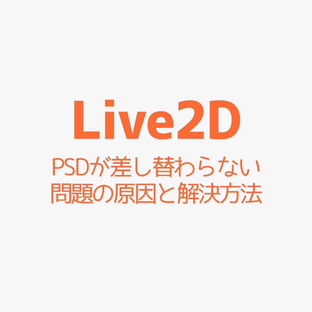 【Live2D】PSDが差し替わらない問題の原因と解決方法