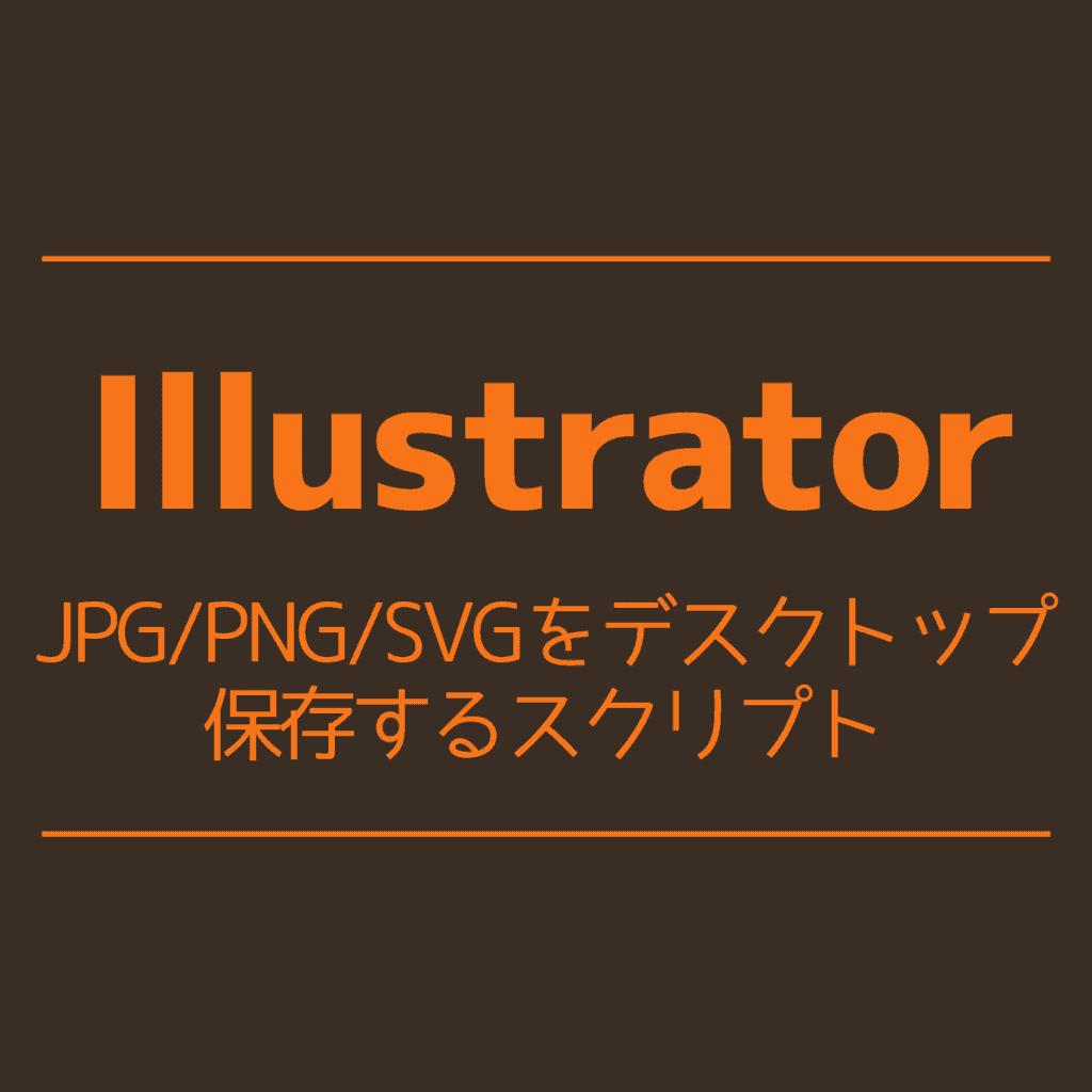 【Illustrator】JPG/PNG/SVGをデスクトップ保存するスクリプト