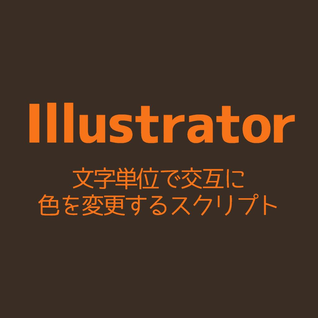 【Illustrator】文字単位で交互に色を変更するスクリプト