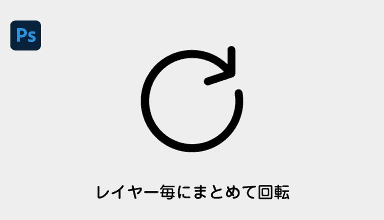 Eyecatch-CGM_RotateMultipleLayers