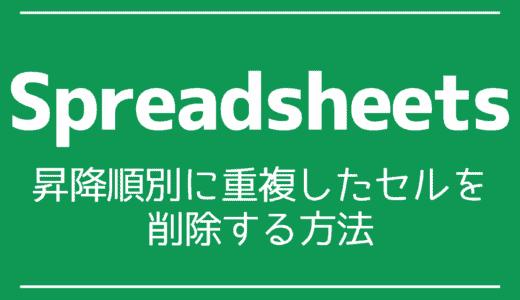 【Spreadsheet】昇降順別に重複したセルを削除する方法[GAS]
