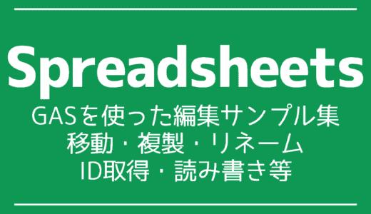 【Google Apps Script】移動・複製・リネーム・ID取得・読み書きする方法 [Spreadsheets]