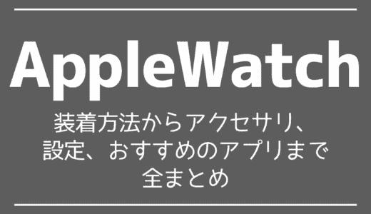 【AppleWatch】装着方法からアクセサリ・設定・アプリ・おすすめの使い方全まとめ