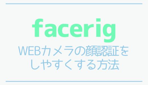 【FaceRig】WEBカメラの顔認証をしやすくする方法[おすすめ]