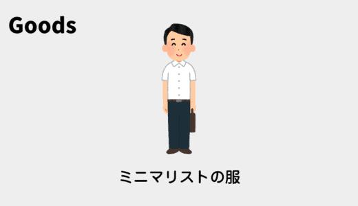 【超快適】合計7種+α!おすすめのミニマリスト(男性)制服化の服を紹介
